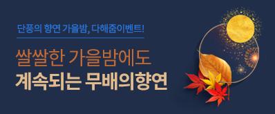 단풍의 향연 가을밤, 다해줌이벤트! (5만원이상 무료배송)