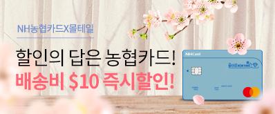 NH농협카드 $10 즉시할인 이벤트!