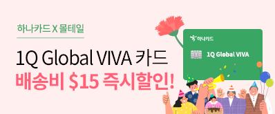 하나카드 1Q GLOBAL VIVA 카드 배송비 $15 즉시할인