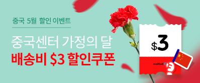 중국센터 가정의 달 배송비 $3 할인쿠폰 이벤트
