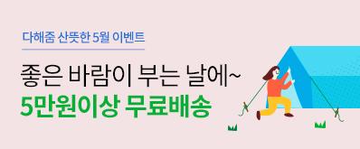 다해줌 산뜻한 5월의 무료배송이벤트~(5만원이상 구매시)