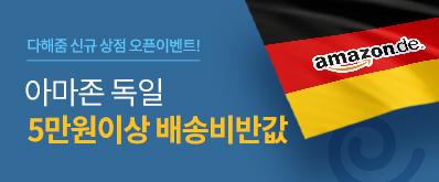 다해줌 독일 신규상점 오픈 무료배송이벤트!(5만원이상 구매시)