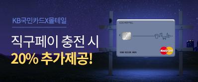 KB국민카드 직구페이 20% 추가충전 이벤트