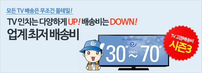 TV고정배송비 시즌3