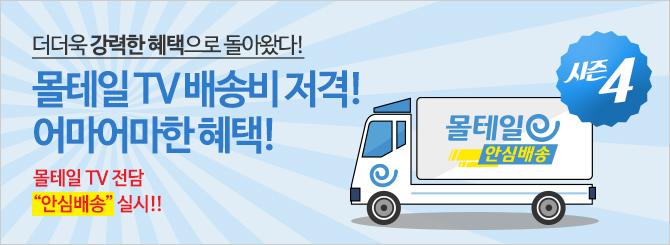 TV고정배송비 시즌4