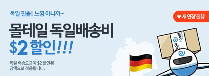 독일$2할인