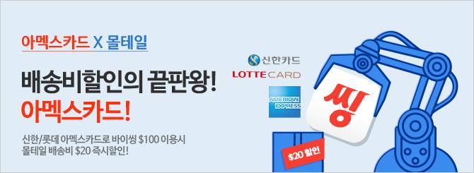아멕스 롯데/신한카드