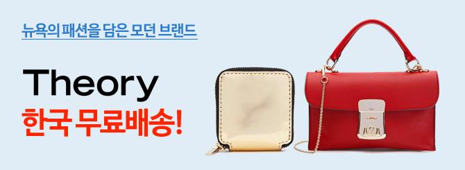 Theory 한국 무료 배송!