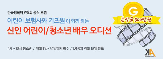 신인 어린이/청소년 배우 오디션