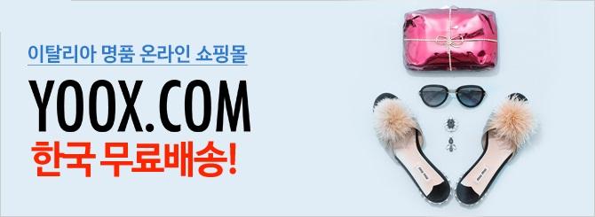 YOOX무료배송