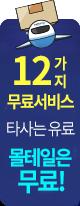 12가지서비스