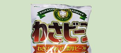 야마요시제과 와사비프 감자칩