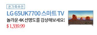 [LG] ★2018년 NEW★ 65UK7700 65인치 4K UHD HDR LED webOS 4.0 스마트 TV