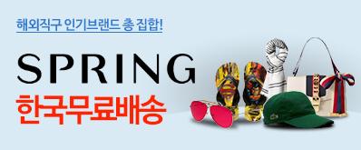 샵스프링 한국 무료 배송!