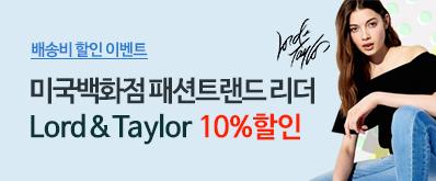 로드&테일러 배송비 10% 할인
