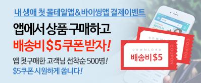 몰테일앱/바이씽앱 첫결제 고객 $5 쿠폰 증정!