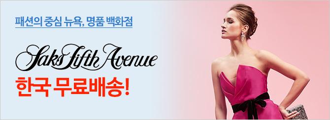 Saks Fifth Avenue, 한국 무료배송!