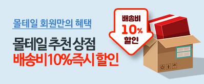 몰테일 추천 상점 배송비 10% 할인