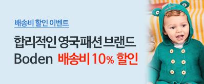 보덴 배송비 10% 할인 쿠폰!