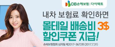 DB손해보험 보험료 확인시 $3 쿠폰 증정