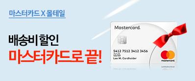 배송비 할인의 마스터키!! 마스터카드!!