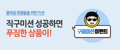 연말 블프맞이! 몰테일 구매미션 이벤트!!