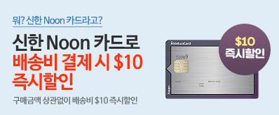 신한Noon카드 배송비 $10 즉시할인 이벤트
