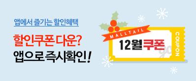 12월 몰테일앱의 쿠폰북 이벤트