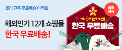 [몰리] 해외 인기 12개 쇼핑몰 한국 무료배송!