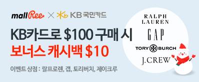 [몰리] KB카드 보너스캐시백 $10