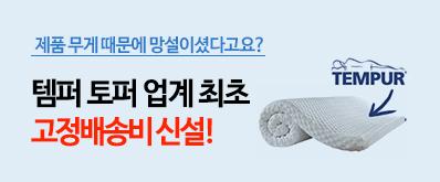 템퍼토퍼 고정배송비 신설