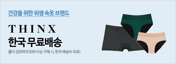 [몰리] Thinx 한국 무료배송