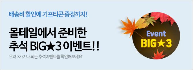 몰테일 추석 BIG★3 이벤트