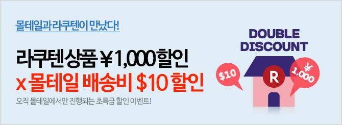 라쿠텐 쿠폰+배송비 더블할인 $10