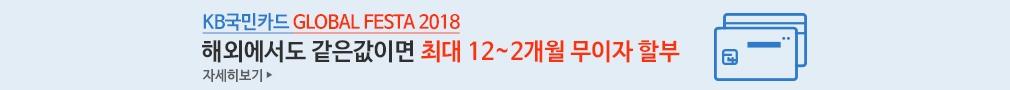 pc띠배너-kb글로벌