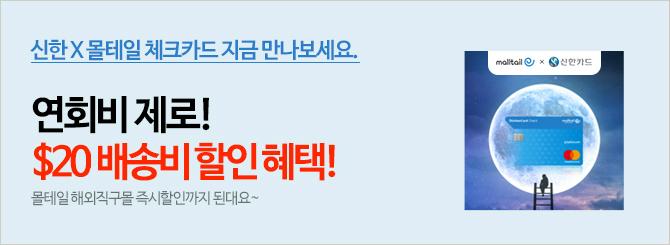 신한x몰테일 체크카드 $20 배송비 할인 혜택!