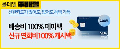 신한카드 페이백 & 캐시백 이벤트