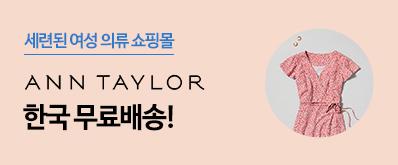 [몰리] Ann Taylor 한국 무료배송