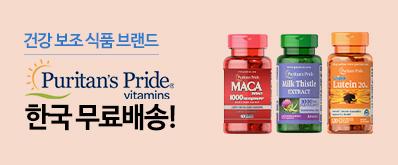 [몰리] Puritan's Pride 무료배송