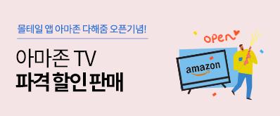 아마존 다해줌 오픈기념! TV 파격 할인 판매