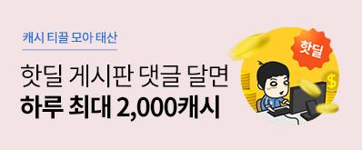 핫딜 게시판 댓글 달면 하루 최대 2,000캐시 적립!