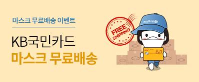 국민카드 마스크 무료배송