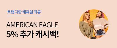 몰리 American Eagle 5% 추가 캐시백!