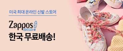 몰리 Zappos 한국 무료배송!