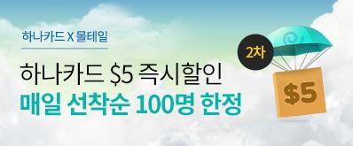하나카드 $5 메모리얼데이 특집