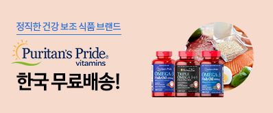 몰리 Puritan's Pride 한국 무료배송!