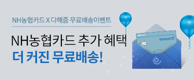 NH농협카드 X 다해줌 무료배송이벤트!