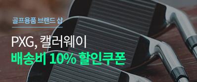 PXG, 캘러웨이 프리 오운드 배송비 10% 할인 이벤트