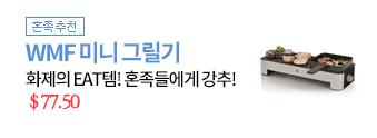 화제의 EAT템! [WMF] 미니 그릴기 (1~2인용) (feat.화정언니)