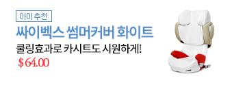 ★베스트특가★ [싸이벡스] 솔루션-Q3 썸머커버 화이트